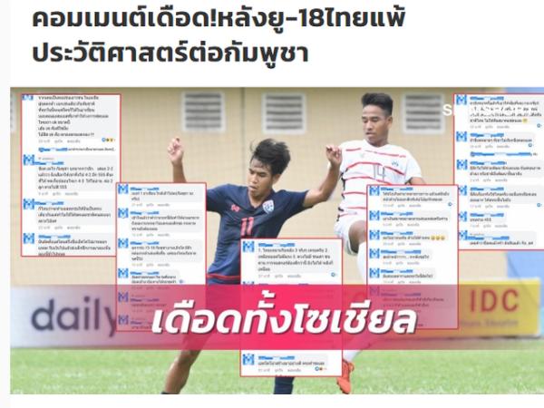 Báo Thái Lan sốc nặng khi đội U18 để thua Campuchia